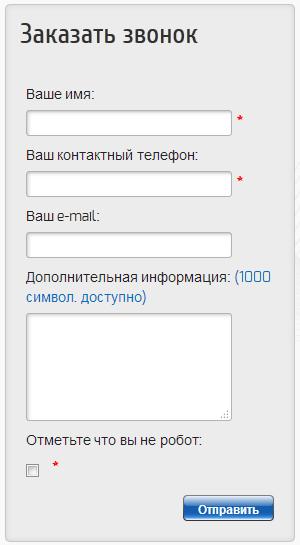 Как сделать форму для сайта сделать сервер хостинга