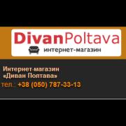 Интернет-магазин «Диваны в Полтаве»