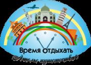 Сайт туристического агентства «Время отдыхать»