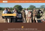 Лендинг туристического агентства для продажи туров