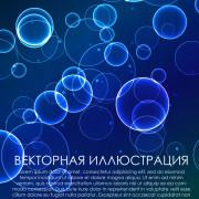 Фон для плаката/постера «Пузырьки на синем фоне»