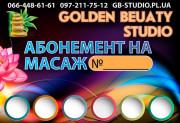 Корпоративный абонемент салона «Golden Beauty Studio»