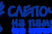 slepochki-logo.png